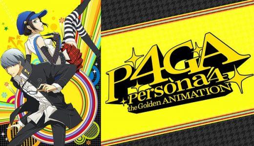 『ペルソナ4 ザ・ゴールデン』はHulu・U-NEXT・dアニメストアのどこで動画配信してる?