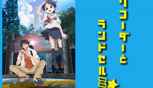 『リコーダーとランドセル ミ☆』はHulu・U-NEXT・dアニメストアのどこで動画配信してる?
