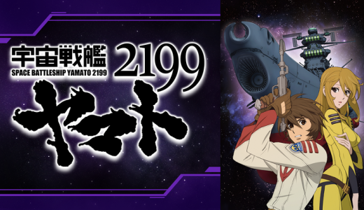『宇宙戦艦ヤマト2199』はHulu・U-NEXT・dアニメストアのどこで動画配信してる?