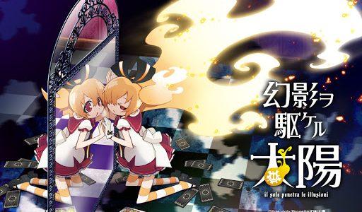 『幻影ヲ駆ケル太陽』はHulu・U-NEXT・dアニメストアのどこで動画配信してる?