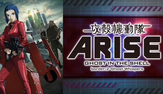 『攻殻機動隊 ARISE2 Ghost Whispers』はHulu・U-NEXT・dアニメストアのどこで動画配信してる?
