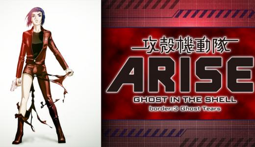 『攻殻機動隊 ARISE3 Ghost Tears』はHulu・U-NEXT・dアニメストアのどこで動画配信してる?