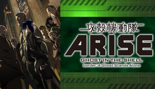『攻殻機動隊 ARISE4 Ghost Stands Alone』はHulu・U-NEXT・dアニメストアのどこで動画配信してる?