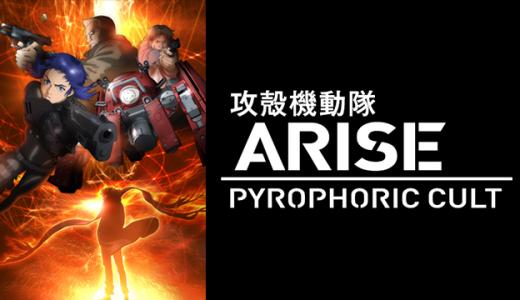 『攻殻機動隊ARISE PYROPHORIC CULT』はHulu・U-NEXT・dアニメストアのどこで動画配信してる?