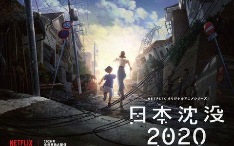 『日本沈没2020』はHulu・U-NEXT・dアニメストアのどこで動画配信してる?