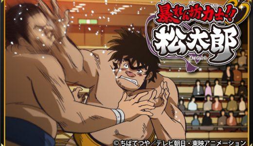 『暴れん坊力士!!松太郎』はHulu・U-NEXT・dアニメストアのどこで動画配信してる?