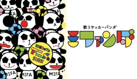 『歌うサッカーパンダ ミファンダ』はHulu・U-NEXT・dアニメストアのどこで動画配信してる?