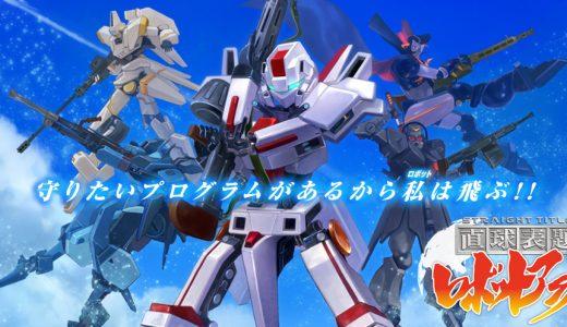 『直球表題ロボットアニメ』はHulu・U-NEXT・dアニメストアのどこで動画配信してる?