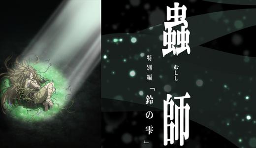 『蟲師 特別編「鈴の雫」』はHulu・U-NEXT・dアニメストアのどこで動画配信してる?