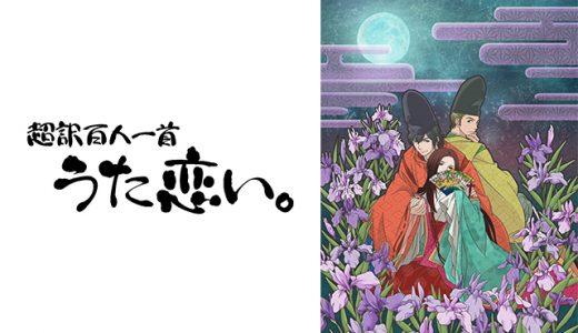 『超訳百人一首 うた恋い。』はHulu・U-NEXT・dアニメストアのどこで動画配信してる?