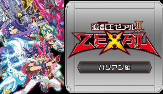 『遊☆戯☆王ZEXALⅡ』はHulu・U-NEXT・dアニメストアのどこで動画配信してる?