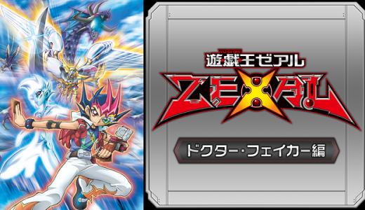 『遊☆戯☆王ZEXAL』はHulu・U-NEXT・dアニメストアのどこで動画配信してる?
