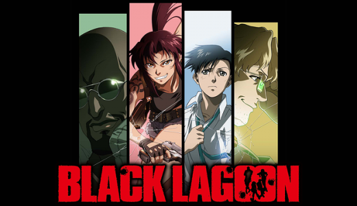 『BLACK LAGOON』はHulu・U-NEXT・dアニメストアのどこで動画配信してる?