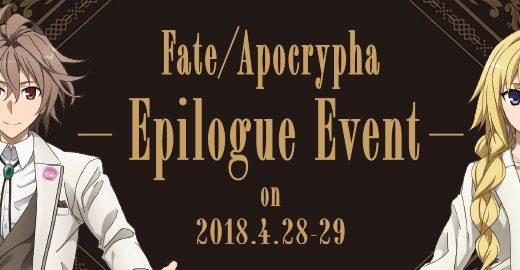 『Fate/Apocrypha』はHulu・U-NEXT・dアニメストアのどこで動画配信してる?