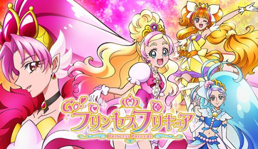 『Go!プリンセスプリキュア』はHulu・U-NEXT・dアニメストアのどこで動画配信してる?