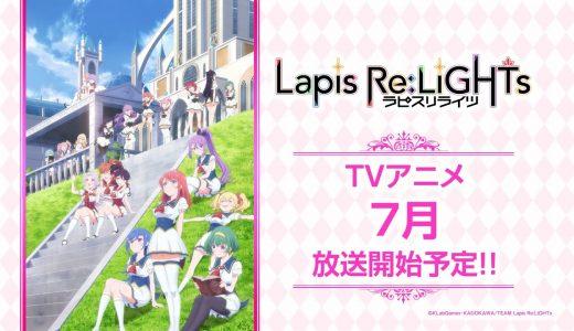 『Lapis Re:LiGHTs(ラピスリライツ)』はHulu・U-NEXT・dアニメストアのどこで動画配信してる?