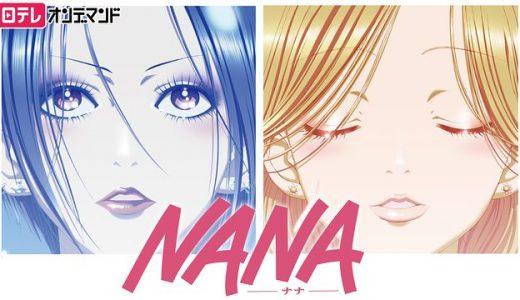 『NANA-ナナ-』はHulu・U-NEXT・dアニメストアのどこで動画配信してる?