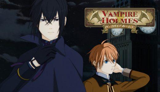 『VAMPIRE HOLMES』はHulu・U-NEXT・dアニメストアのどこで動画配信してる?