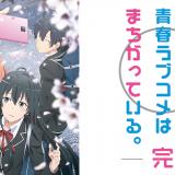 【見逃し配信】『俺ガイル3期』 無料動画(1話〜最終回)全話フル視聴する方法