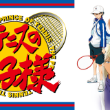 『テニスの王子様 全国大会篇』はHulu・U-NEXT・dアニメストアのどこで動画配信してる?
