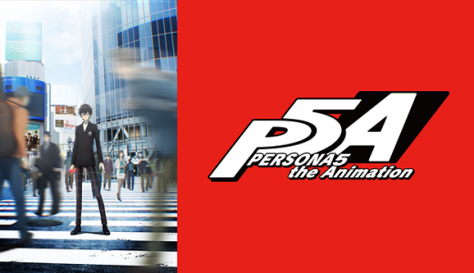 『ペルソナ5』はHulu・U-NEXT・dアニメストアのどこで動画配信してる?