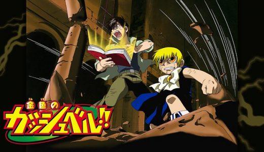 『金色のガッシュベル!!』はHulu・U-NEXT・dアニメストアのどこで動画配信してる?