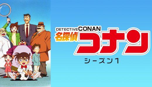 『名探偵コナン』はHulu・U-NEXT・dアニメストアのどこで動画配信してる?