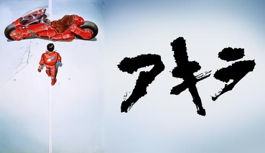 『AKIRA』はHulu・U-NEXT・dアニメストアのどこで動画配信してる?