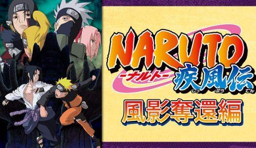 『NARUTO-ナルト- 疾風伝』はHulu・U-NEXT・dアニメストアのどこで動画配信してる?