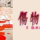 『傷物語 I 鉄血篇』はHulu・U-NEXT・dアニメストアのどこで動画配信してる?