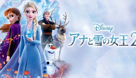 『アナと雪の女王2』はHulu・U-NEXT・dアニメストアのどこで動画配信してる?