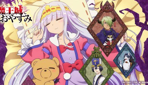 『魔王城でおやすみ』はHulu・U-NEXT・dアニメストアのどこで動画配信してる?