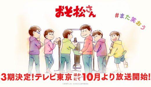 『おそ松さん 3期』はHulu・U-NEXT・dアニメストアのどこで動画配信してる?