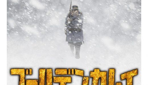 『ゴールデンカムイ 3期』はHulu・U-NEXT・dアニメストアのどこで動画配信してる?