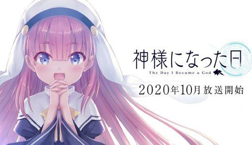 『神様になった日』はHulu・U-NEXT・dアニメストアのどこで動画配信してる?