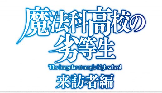 『魔法科高校の劣等生2期 来訪者編』はHulu・U-NEXT・dアニメストアのどこで動画配信してる?