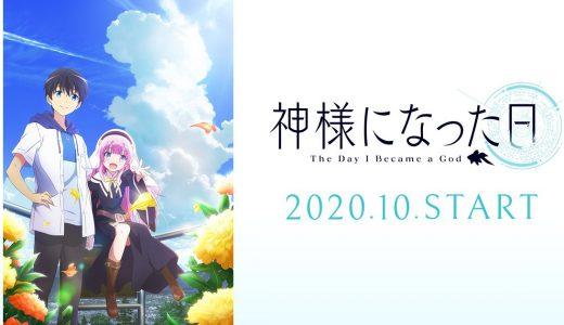 【見逃し配信】神様になった日 _ 無料動画(1話〜最終回)全話フル視聴する方法