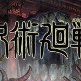 『呪術廻戦』はHulu・U-NEXT・dアニメストアのどこで動画配信してる?