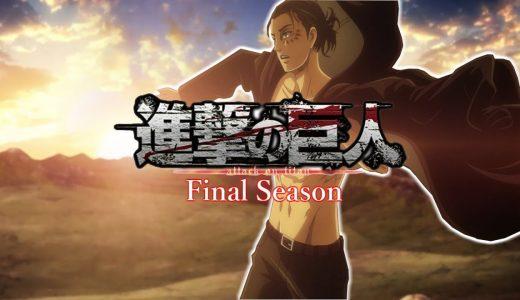 『進撃の巨人(4期)The Final Season』はHulu・U-NEXT・dアニメストアのどこで動画配信してる?