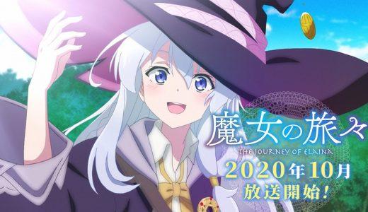 『魔女の旅々』はHulu・U-NEXT・dアニメストアのどこで動画配信してる?