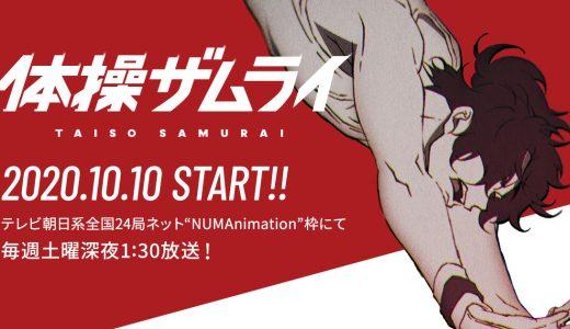 『体操ザムライ』はHulu・U-NEXT・dアニメストアのどこで動画配信してる?