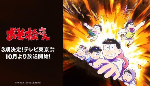 【見逃し配信】おそ松さん(3期) _ 無料動画(1話〜最終回)全話フル視聴する方法