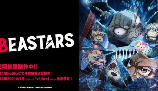 『BEASTARS(第2期)』はHulu・U-NEXT・dアニメストアのどこで動画配信してる?