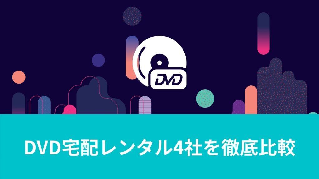 DVD宅配レンタル4社を徹底比較 | おすすめの宅配サービスはコレ!