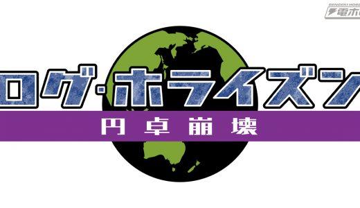 『ログ・ホライズン 円卓崩壊』はHulu・U-NEXT・dアニメストアのどこで動画配信してる?