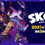 『SK∞ エスケーエイト』はHulu・U-NEXT・dアニメストアのどこで動画配信してる?