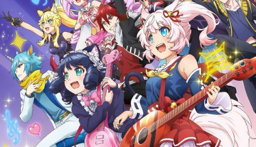 『SHOW BY ROCK!!STARS!!』はHulu・U-NEXT・dアニメストアのどこで動画配信してる?