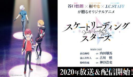 『スケートリーディング☆スターズ』はHulu・U-NEXT・dアニメストアのどこで動画配信してる?