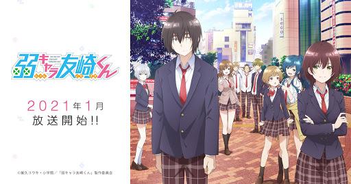 『弱キャラ友崎くん』はHulu・U-NEXT・dアニメストアのどこで動画配信してる?