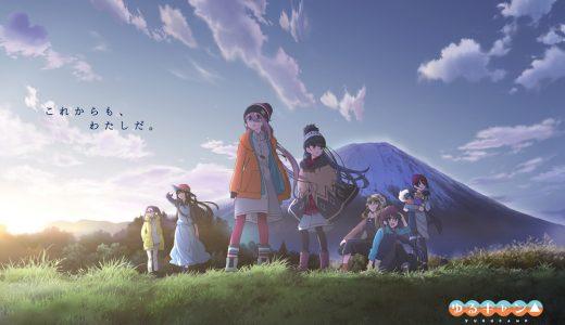 『ゆるキャン△ SEASON2』はHulu・U-NEXT・dアニメストアのどこで動画配信してる?